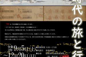 江戸時代の旅と行列