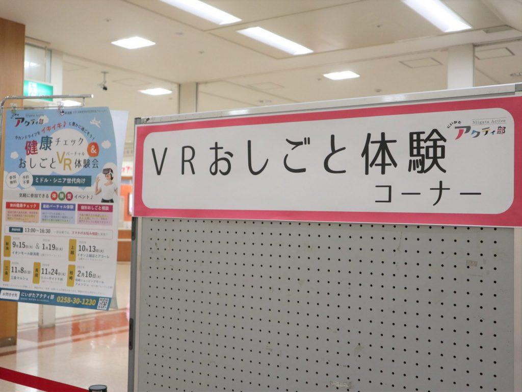 VRおしごと体験コーナー