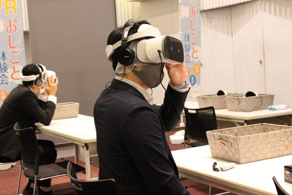 企業VR体験