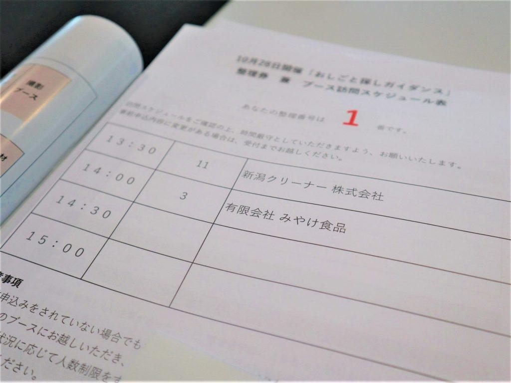 参加者タイムスケジュール