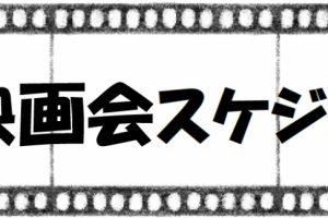 長岡市立中央図書館映画会バナー